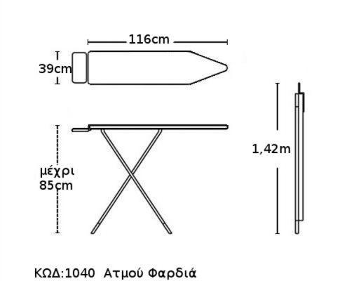 siderostra-atmou